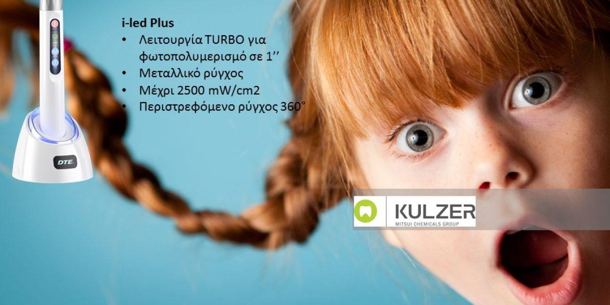 Αγοράζοντας υλικά Kulzer*, ύψους 650€, λαμβάνετε δώρο τον φωτοπολυμερισμό i-led plus, αξίας 540€!
